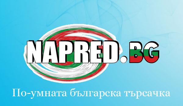 Ревю на Napred.BG – по-умната българска търсачка