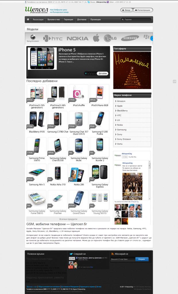 GSM Онлайн Магазин Щепсел.бг
