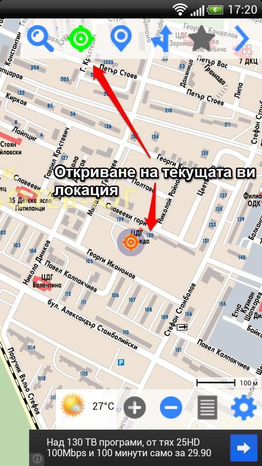 Откриване на текущата ви локация с един бутон