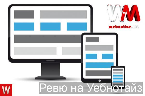 Ревю на Уебнотайз – Подобрява вашето присъствие в Интернет