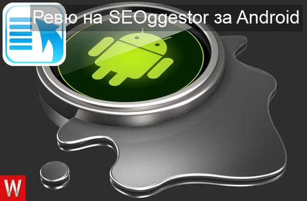 Ревю на SEOggestor – Приложение за Android, което показва подсказки в Google и други търсачки