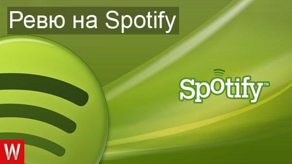 Ревю на Spotify – слушай любимата си музика онлайн, безплатно!