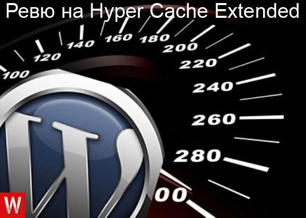 Ревю на Hyper Cache Extended – Кеширащ плъгин за WordPress с който превръщате сайтът си в статичен