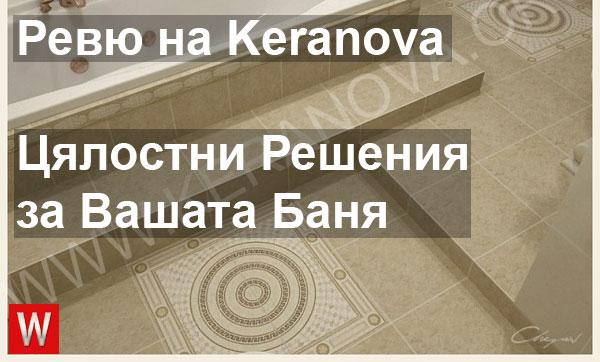Ревю на Keranova – Цялостни Решения за Вашата Баня