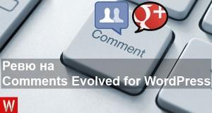 Ревю на Comments Evolved for WordPress – интеграция на социалните мрежи в коментарите на вашия блог