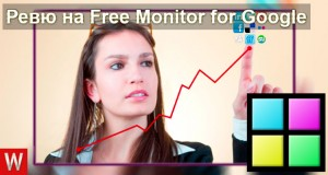 Ревю на Free Monitor for Google – Следете позициите на сайтовете си по много ключови думи