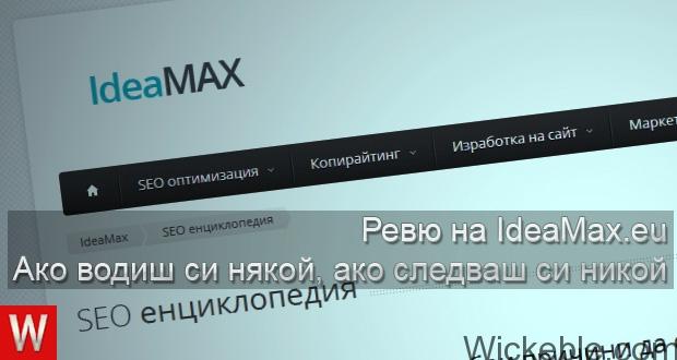 Ревю на IdeaMax.eu – Ако водиш си някой, ако следваш си никой