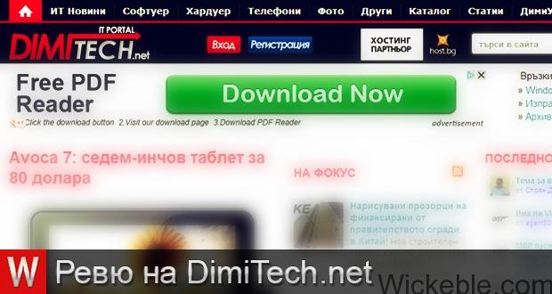 Ревю на DimiTech.net – Модерният ИТ Портал