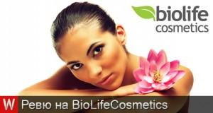 Ревю на BioLifeCosmetics – Козметични продукти от бъдещето