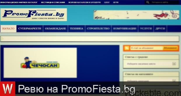 Ревю на PromoFiesta.bg – Вашият помощник в пазаруването