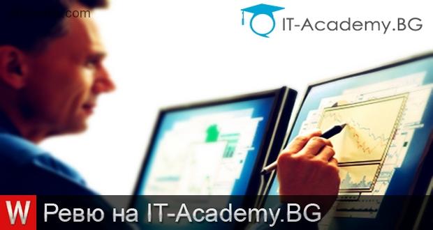 Ревю на IT-Academy.BG – Придобийте реални знания в IT сферата