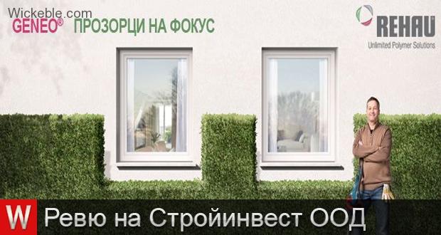 Ревю на Стройинвест ООД – ПВЦ дограма за домашен уют!