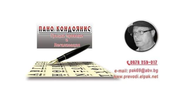 Ревю на сайта за онлайн гръцки преводи Prevodi.elpak.net