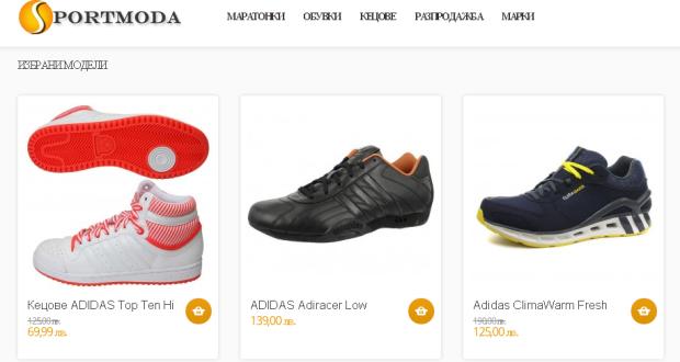 Ревю на Sportmoda.bg – обувки онлайн