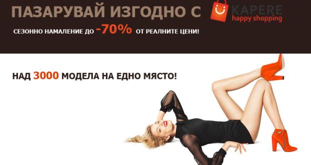 Ревю на Kapere.com – онлайн магазин за обувки, дрехи и аксесоари
