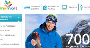 MyMall – марков онлайн микс от качество, цена и мода!