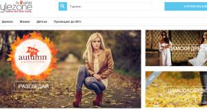 Ревю на StyleZone.bg