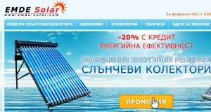 Ревю на Emde-Solar.com