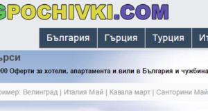 Ревю на BGPochivki.com