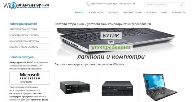 Ревю на Бутик за употребявани лаптопи Интерсервиз-20