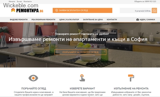 Ревю на онлайн сайт за ремонти дейности РЕМОНТИРА.BG