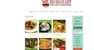Ревю на Gotvacha.com – бързи и лесни рецепти!