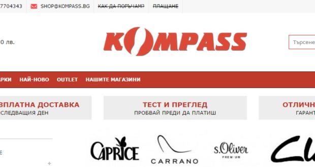 Онлайн магазин за обувки Компас