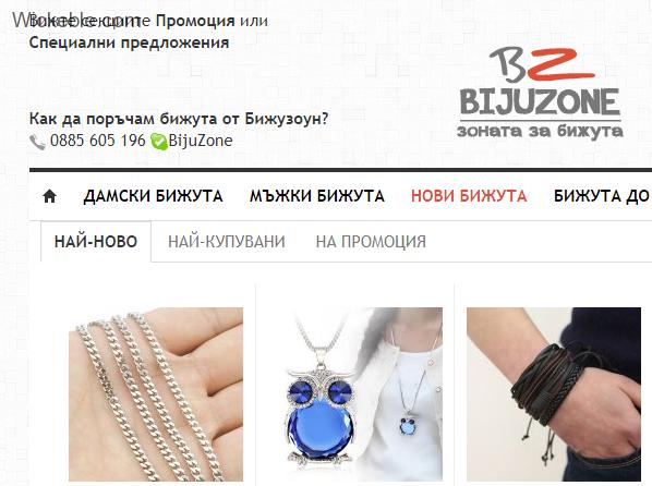 Ревю на BIJUZONE.COM – Зоната за бижута онлайн