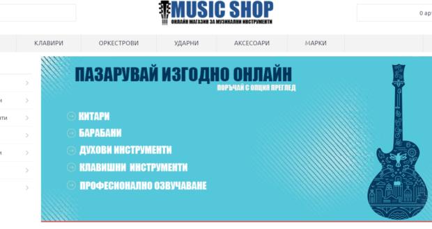 Ревю на MusicShopBG