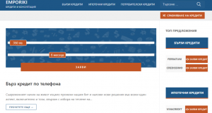Ревю на сайта emporiki.bg?