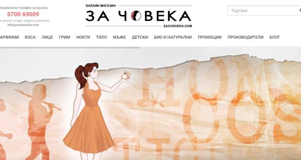 Zachoveka.com – онлайн супермаркет за козметика