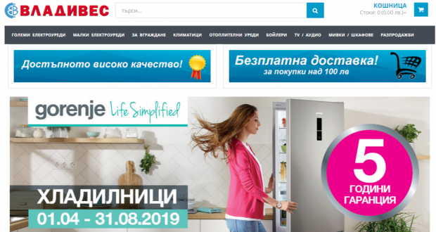 Ревю на сайта vladives.bg