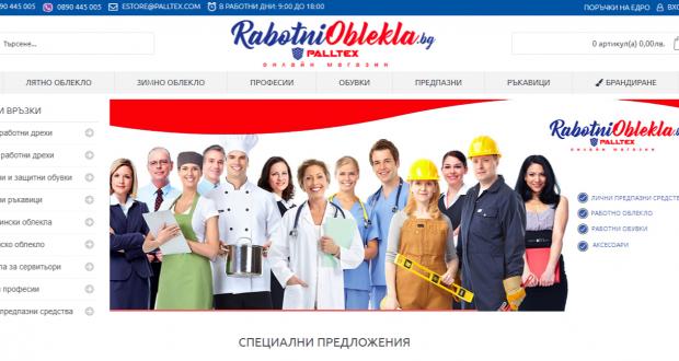 Ревю на сайта rabotnioblekla.bg