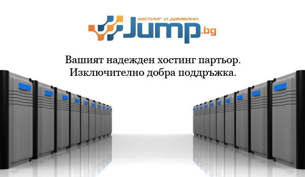 Ревю на Jump.BG – Надежден хостинг партьор с изключително добра поддръжка