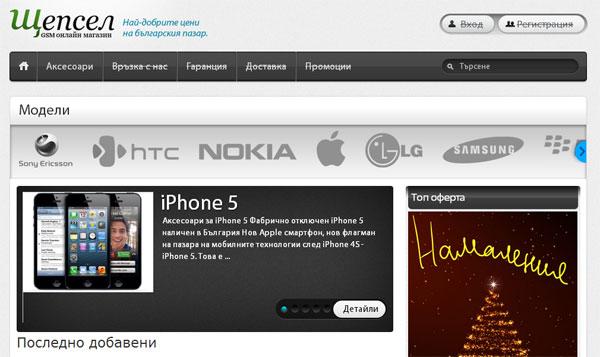 Ревю на Щепсел.BG – Лидер при онлайн GSM магазините