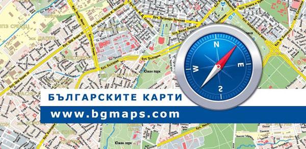 Ревю на BGmaps за Android – най-подробната карта и маршрутен указател на всички улици в България
