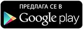 Приожение за Android на Wickeble
