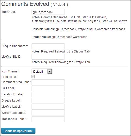 Comments Evolved for WordPress настройки на плъгина