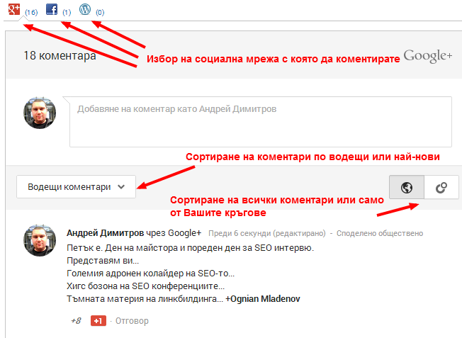 Comments Evolved for WordPress основен изглед
