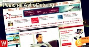Ревю на AstroData.bg – Вашият екскурзовод в хороскопите