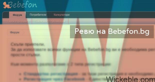 Ревю на Bebefon.bg – Форум за цялото семейство