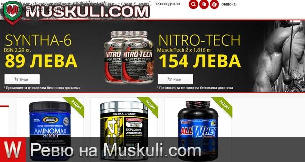 Ревю на MUSKULI.com – Всичко за фитнеса и бойните изкуства