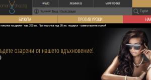 Ревю на Womanshop.bg – подаръци с настроение!