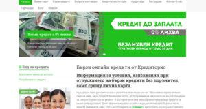 Ревю на брокерският сайт за кредити – Кредиторио