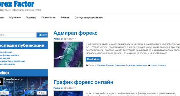 Ревю на сайт Forex-factor.com
