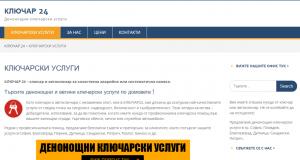 Ревю на сайта kluchar24.com