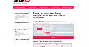 Ревю на сайта zaemko.com?