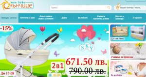 Слънчице – онлайн магазин за продукти за бебето и майката