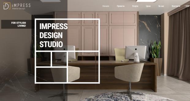 Impress Design – когато дизайна е призвание