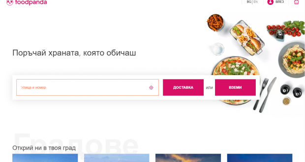 Ревю на сайта foodpanda.bg